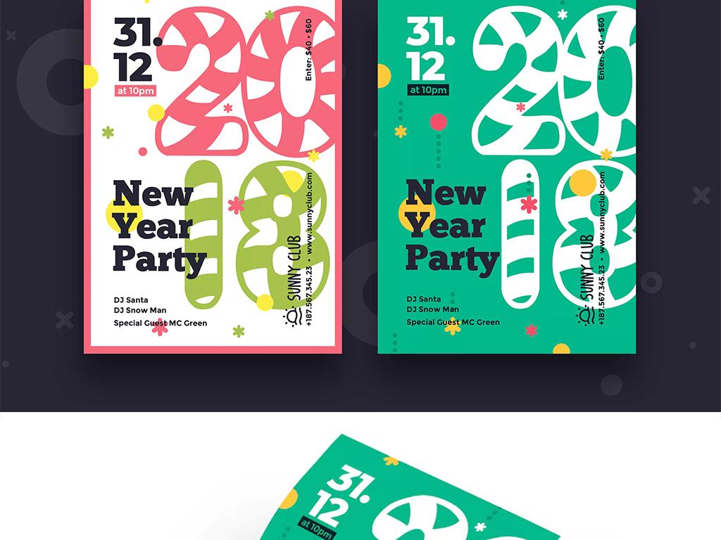 剪纸手绘2018年新年快乐宣传单海报设计