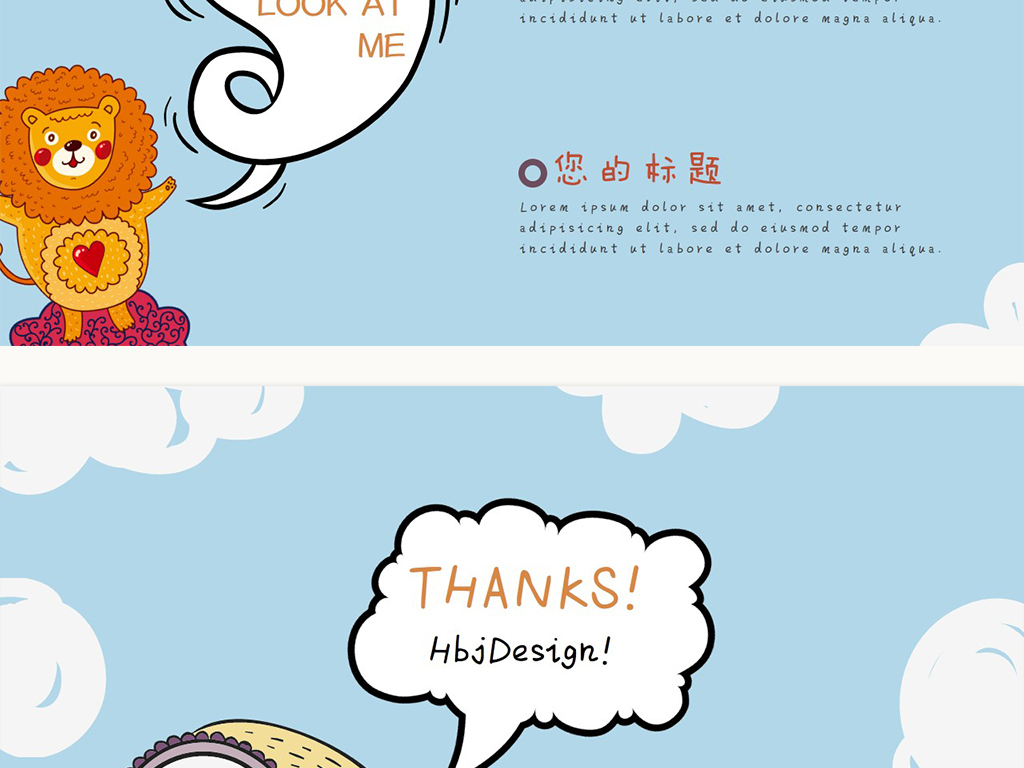 手绘可爱卡通动漫儿童幼儿园家长会公开课