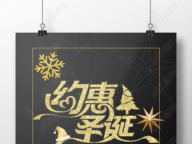 高档黑色圣诞节促销活动海报设计