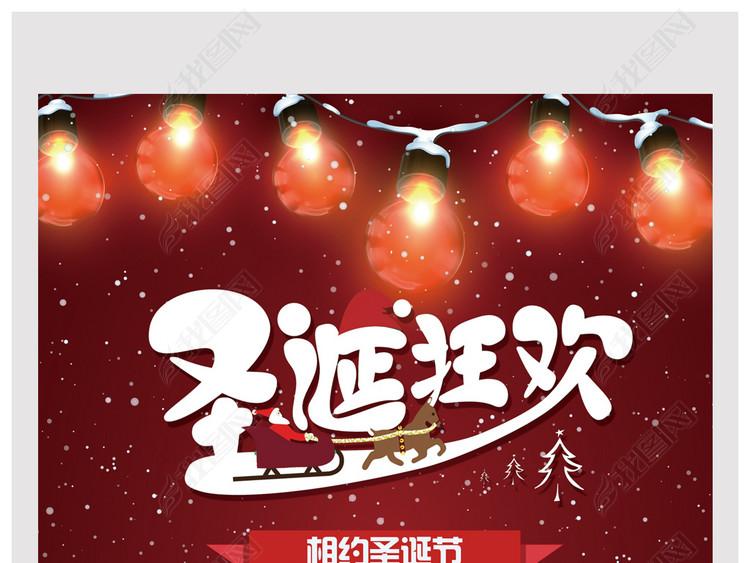 红色圣诞节促销活动海报设计