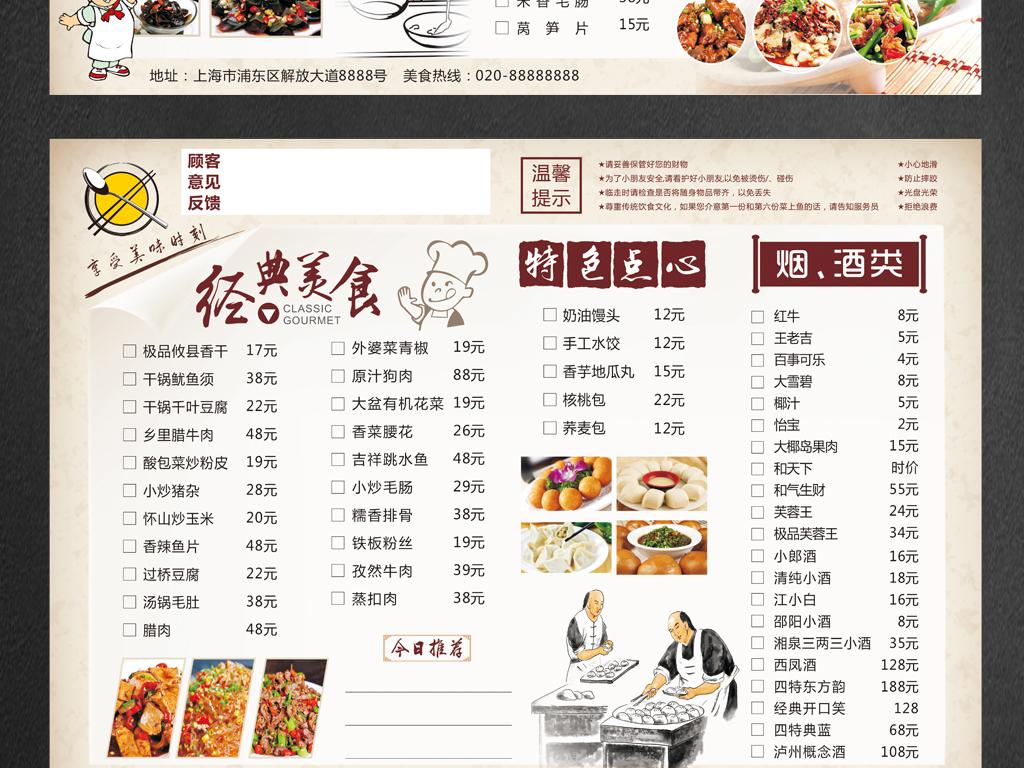 酒店餐馆点菜单高档菜谱点菜单页图片