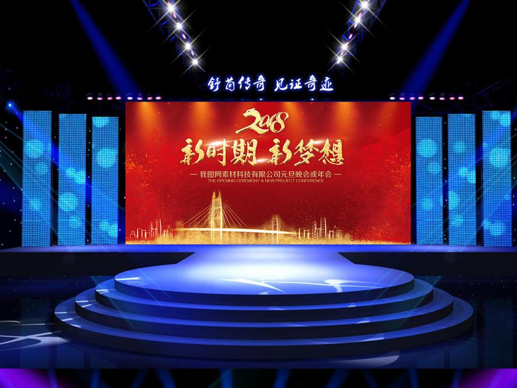 2018年新年晚会舞台背景设计联欢会