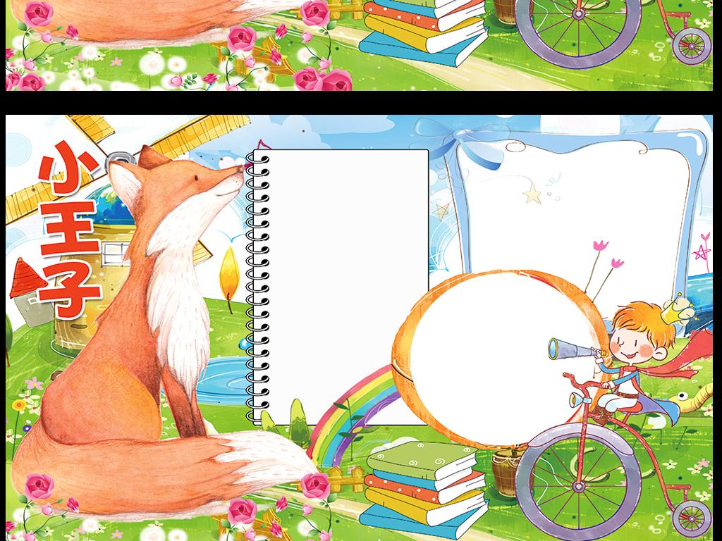 小王子小报童话故事读书阅读电子手抄报图片下载psd素材 西方名著手