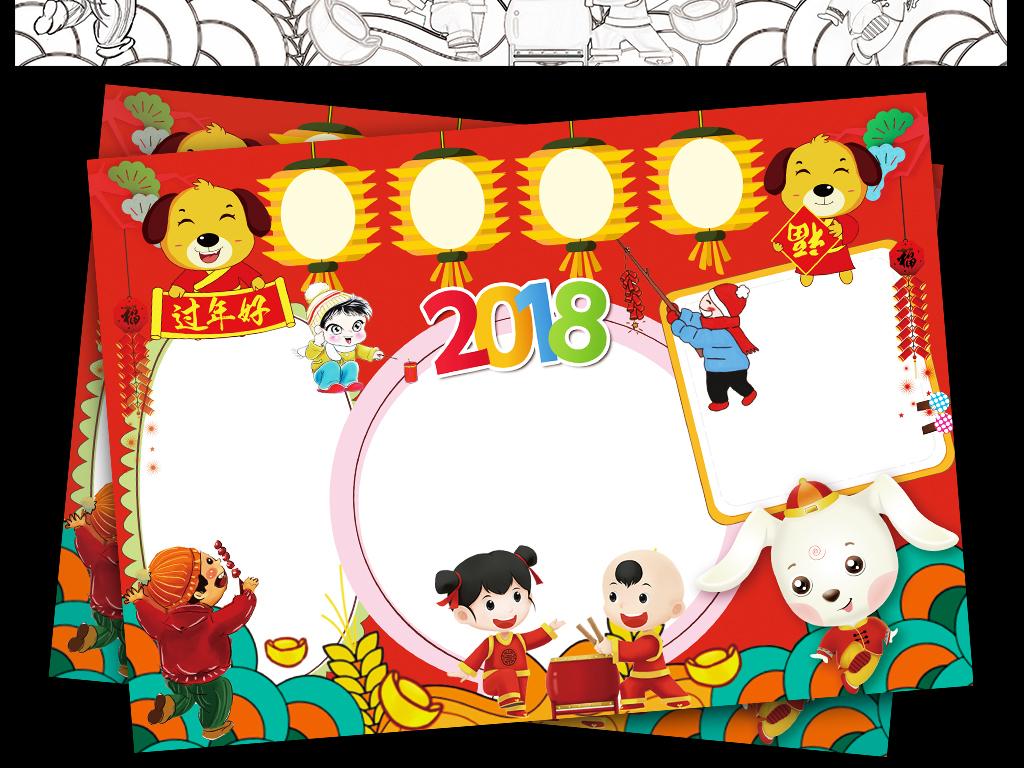 我图网提供独家原创欢庆元旦小报新年快乐手抄报狗年电子小报素材图片
