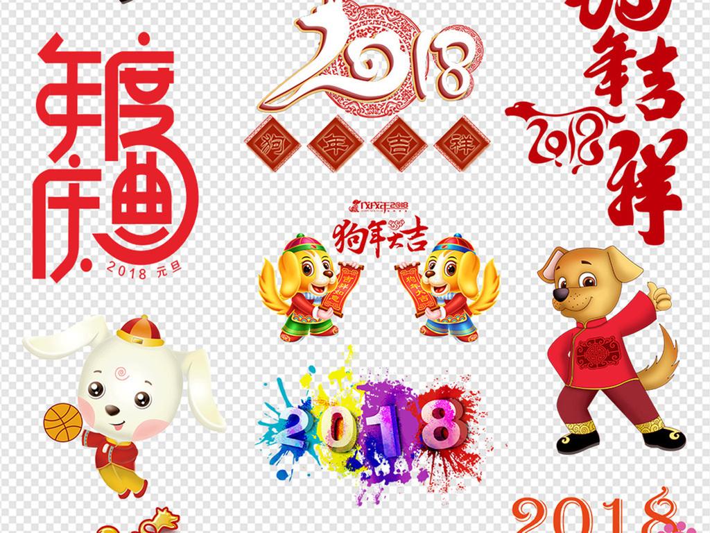 2018狗年新年艺术字体背景PNG元素