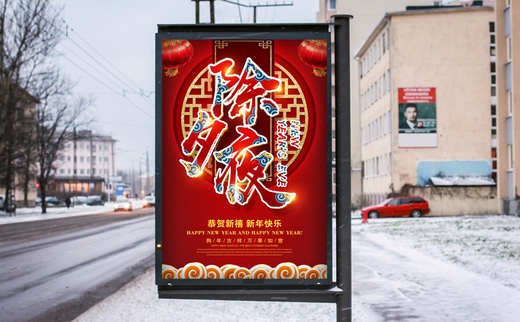 2018狗年除夕中国风海报