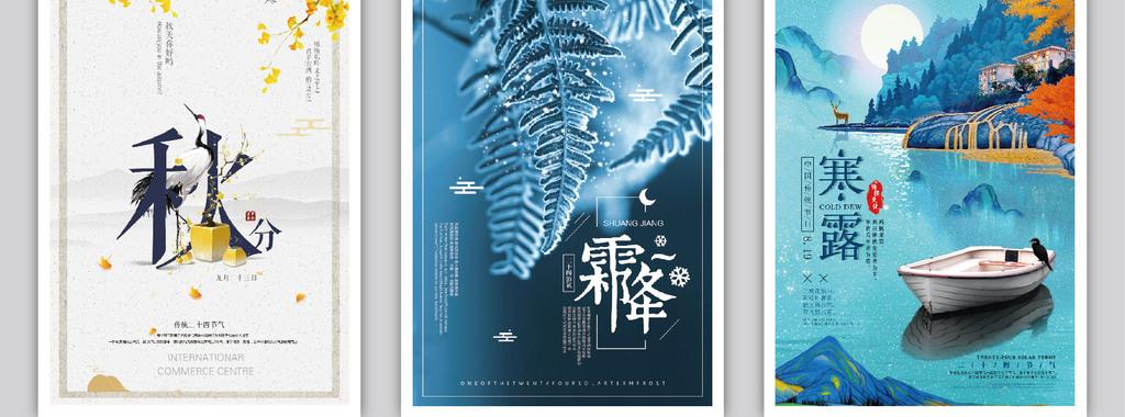 中国传统习俗二十四节气风景海报24节气