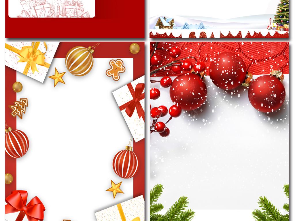 活动海报背景素材_精美圣诞节海报活动宣传背景素材