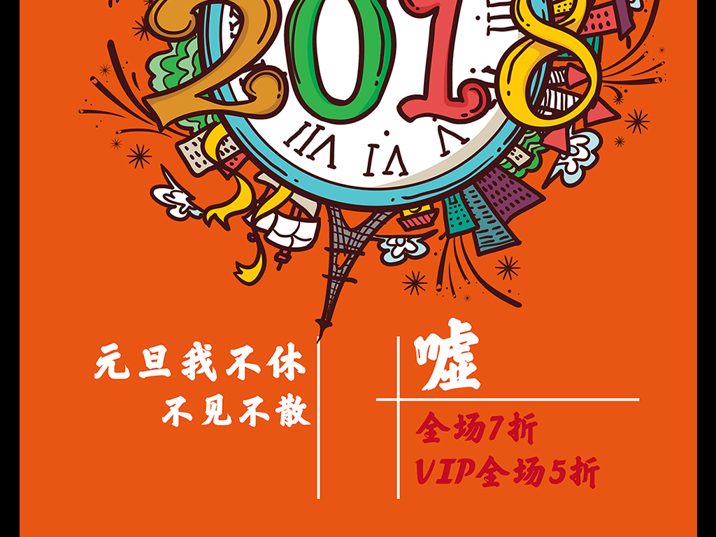 创意手绘插画2018元旦春节促销海报