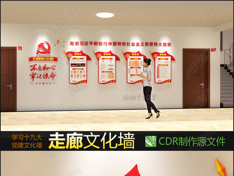 党的十九大文化墙办公室走廊党建文化墙设计