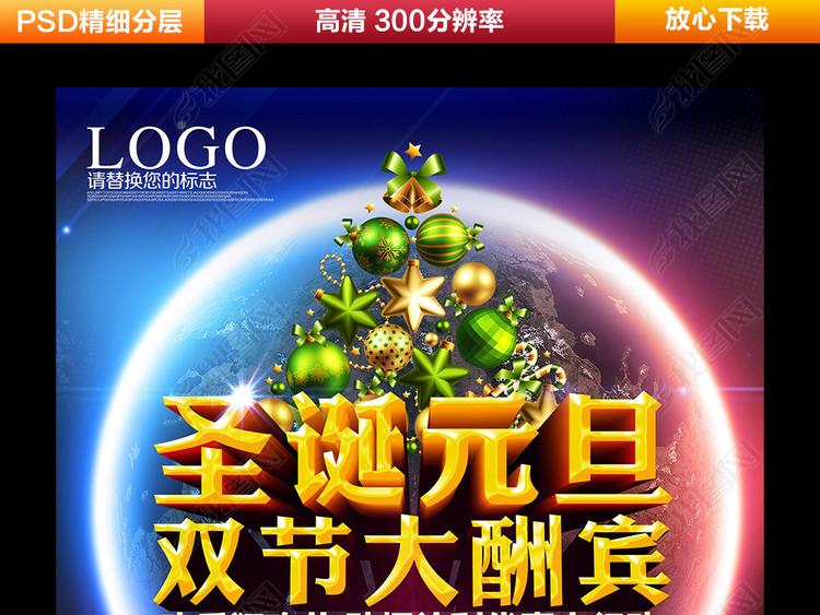 梦幻圣诞元旦双节促销海报