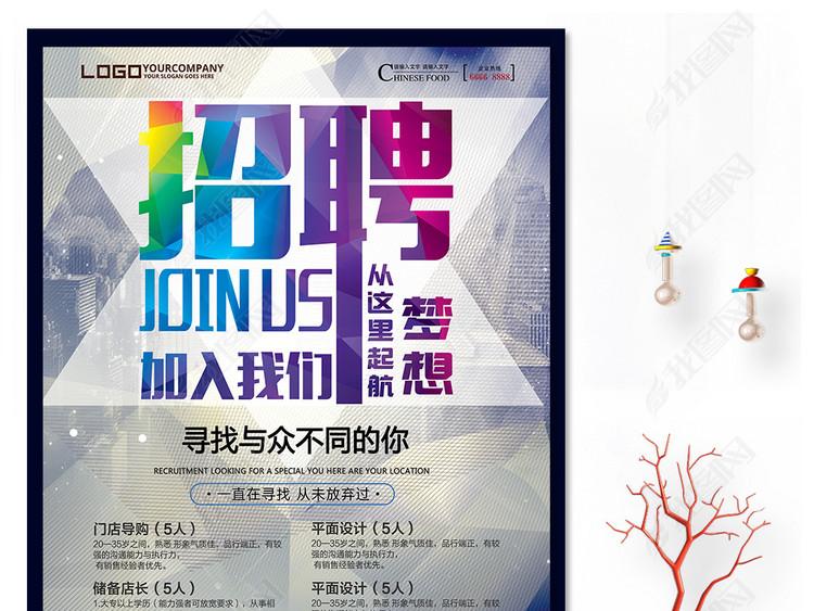 炫彩创意企业公司校园招聘海报psd模板