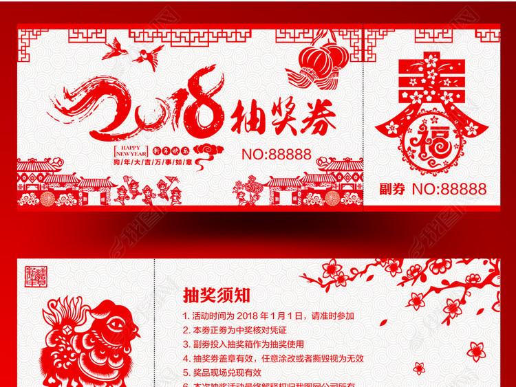 2018创意中国风新年抽奖券模板入