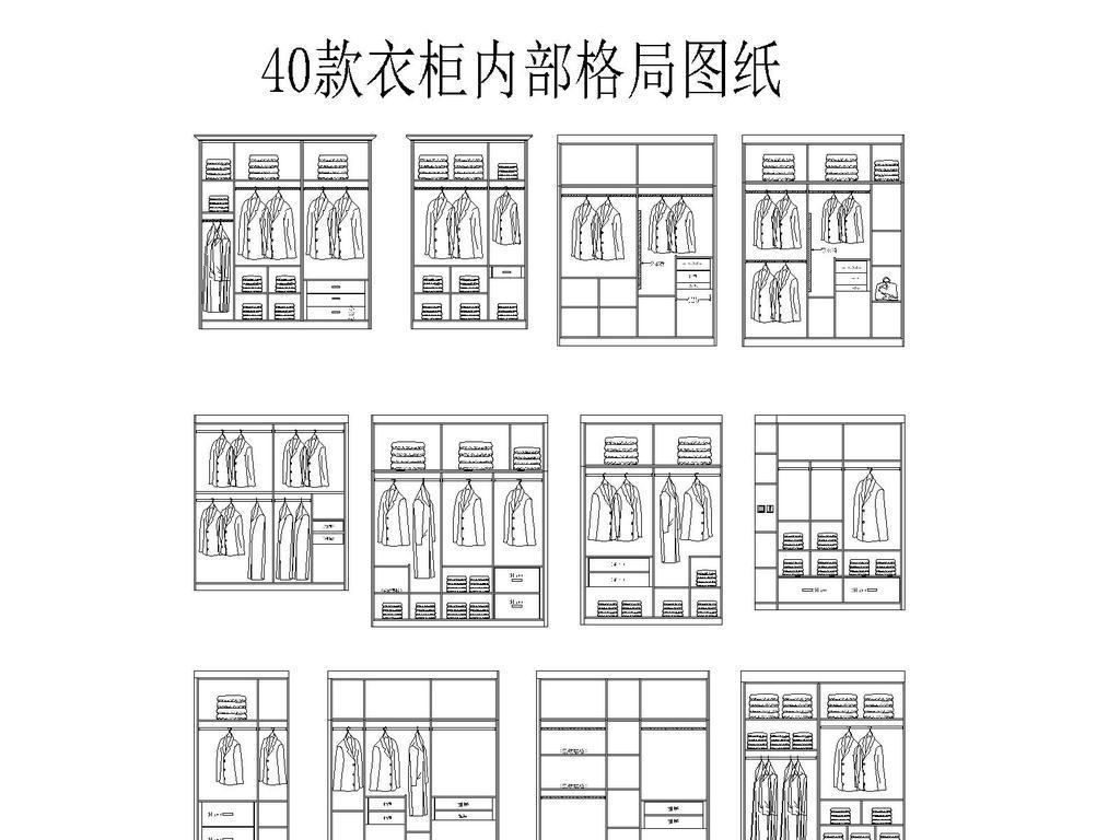 cad图库 家具设计图纸 柜子图纸 > 45款衣柜内部格局列图纸  版权图片