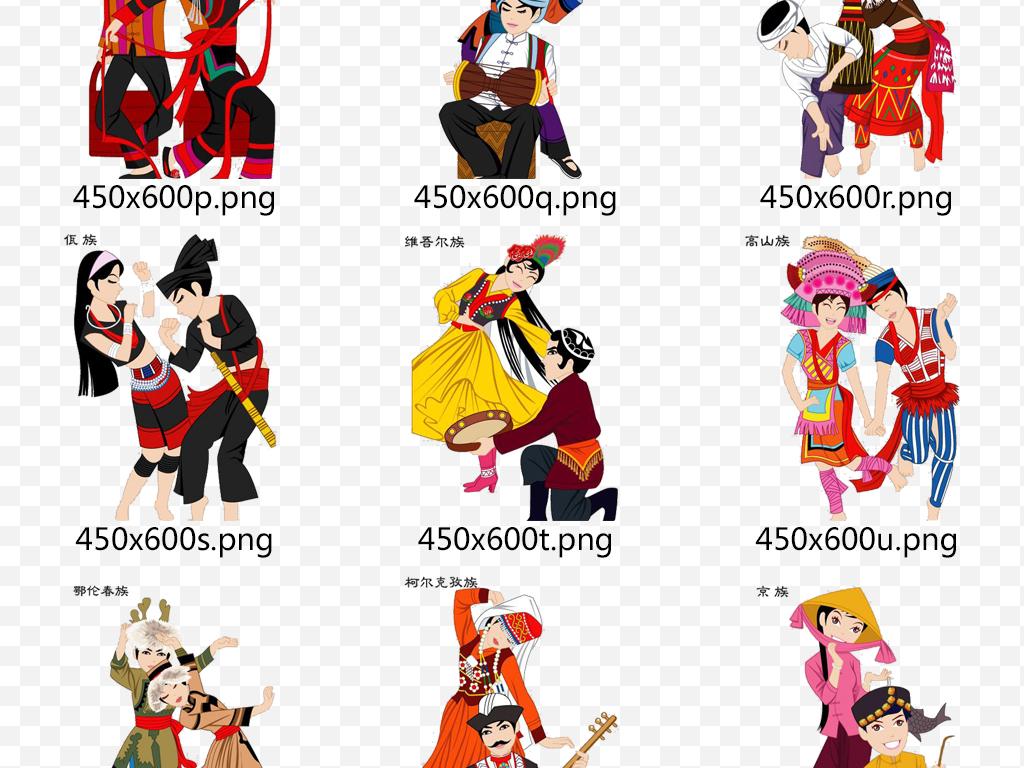 56个民族少数民族风格人物图片手绘素材图片下载png素材 动漫人物