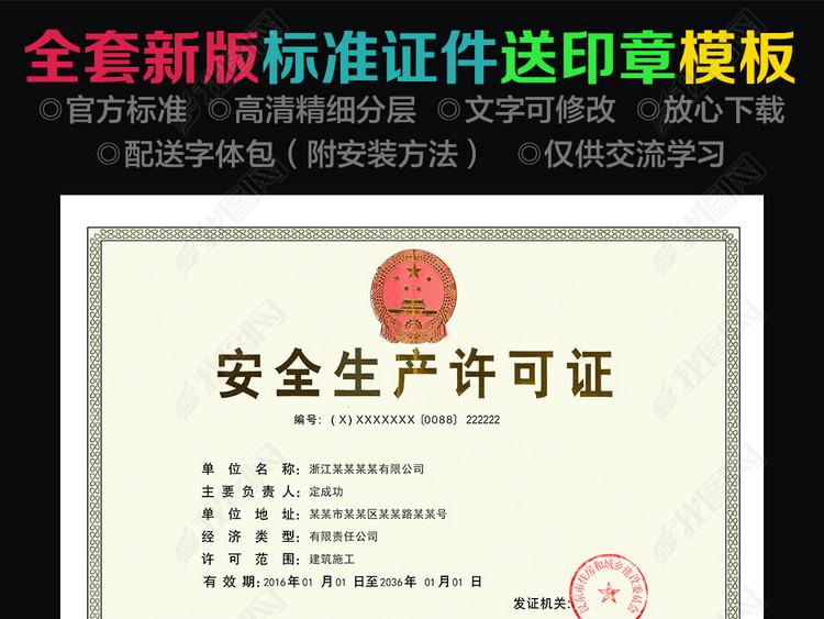 新版全套通用安全生产许可证送印章模板