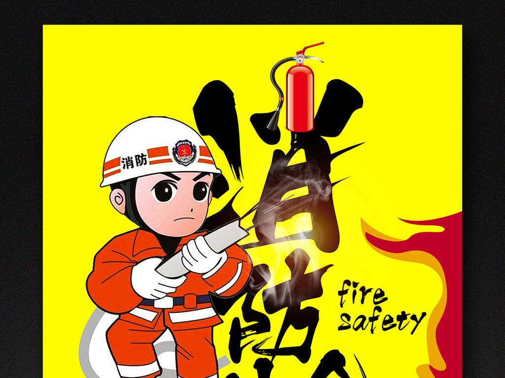 创意消防安全海报设计图片