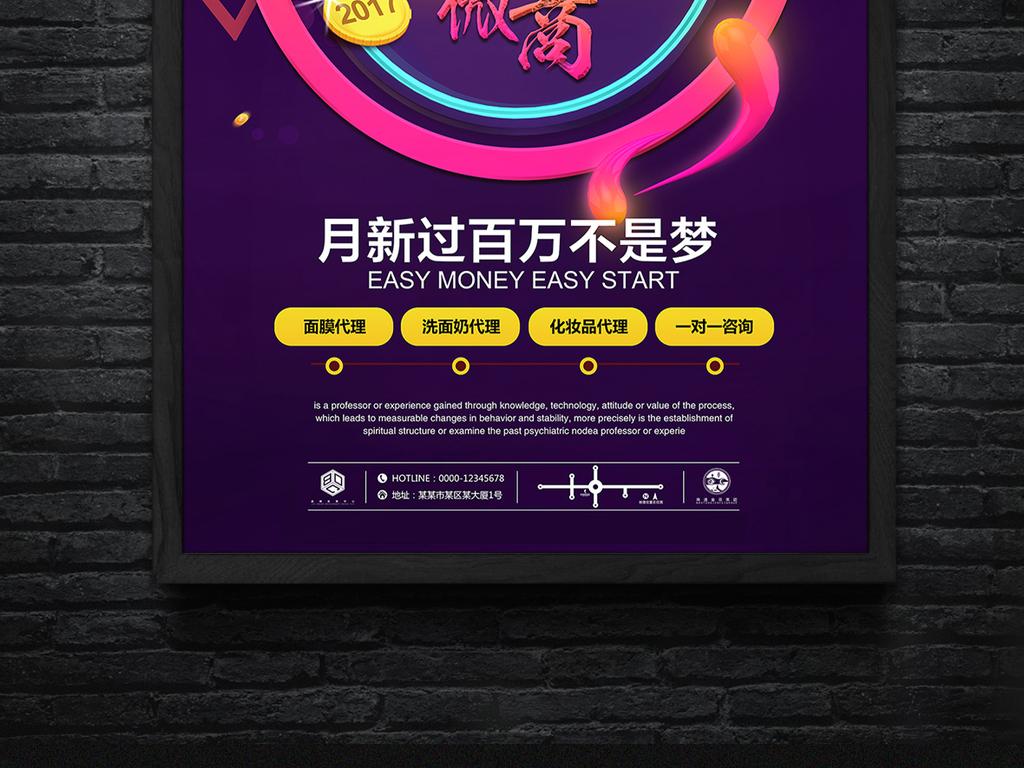 酷炫微商代理海报设计