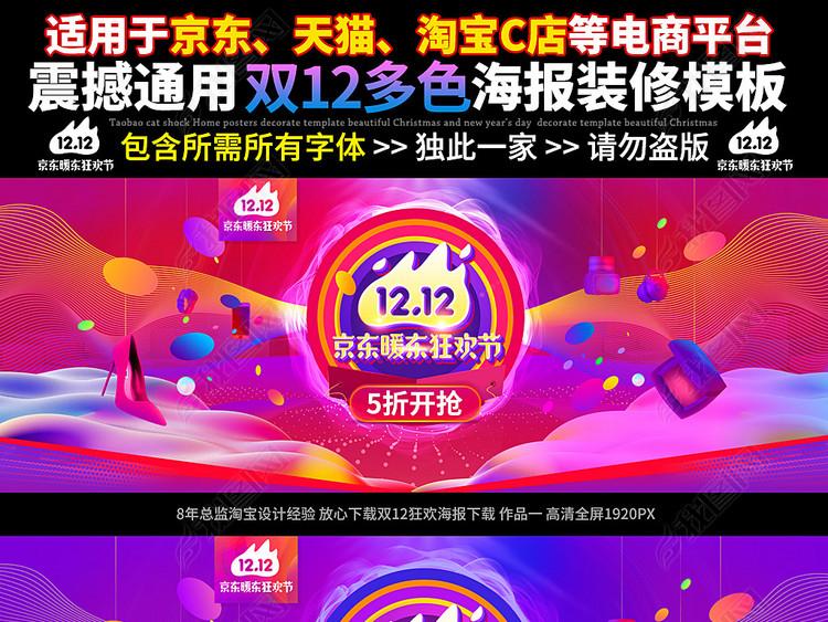 京东双12京东暖冬狂欢节首页海报装修