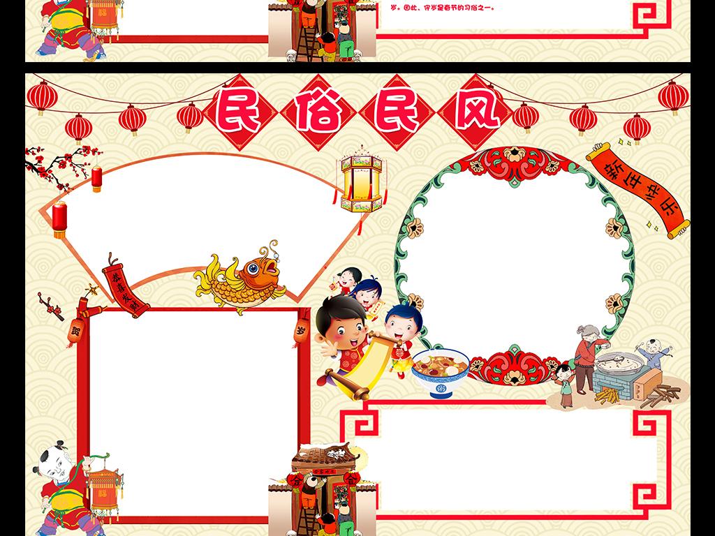 民俗民风小报中华传统文化手抄报电子小报