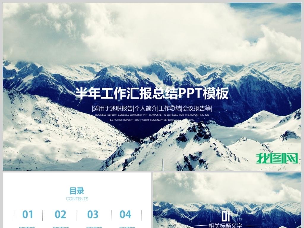 高端大气雪山商务PPT动态模板
