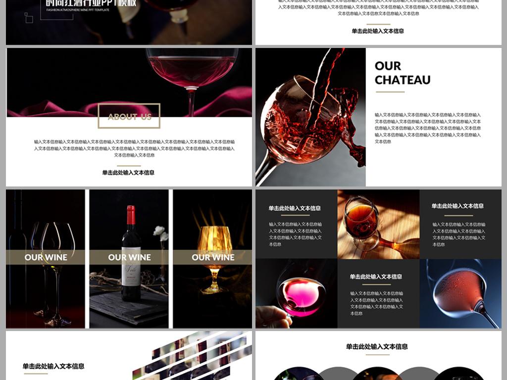 高端大气红酒行业品牌简介ppt模板图片