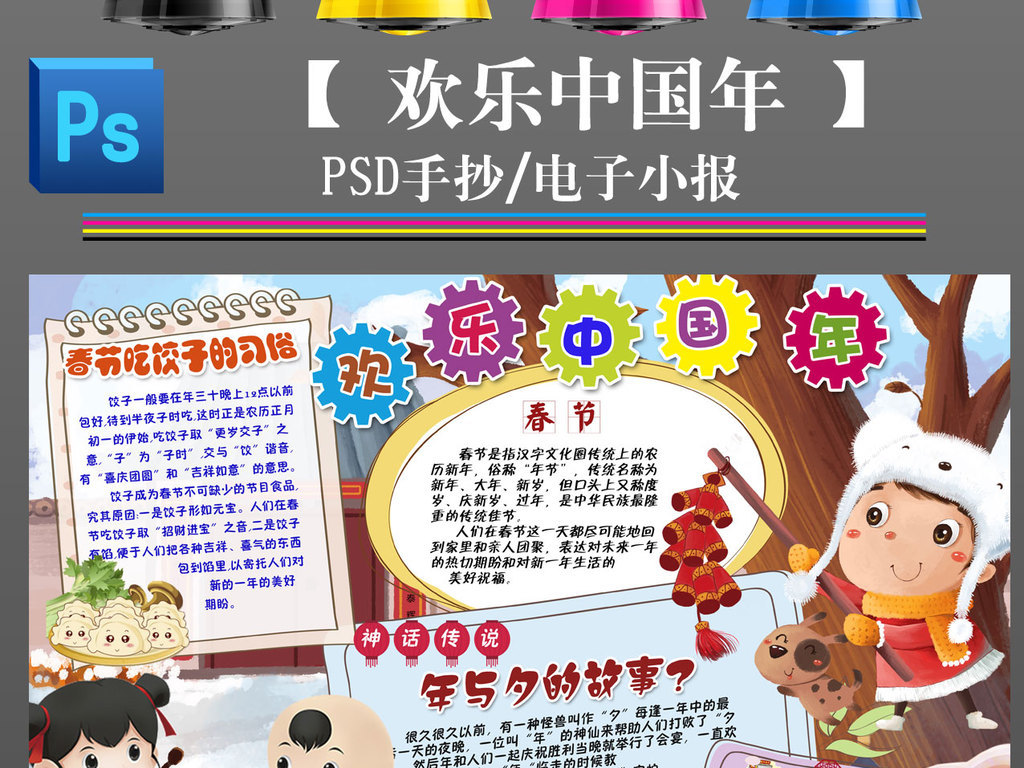 春节西新年习俗美食手抄报小报图片下载psd素材 元旦手抄报图片