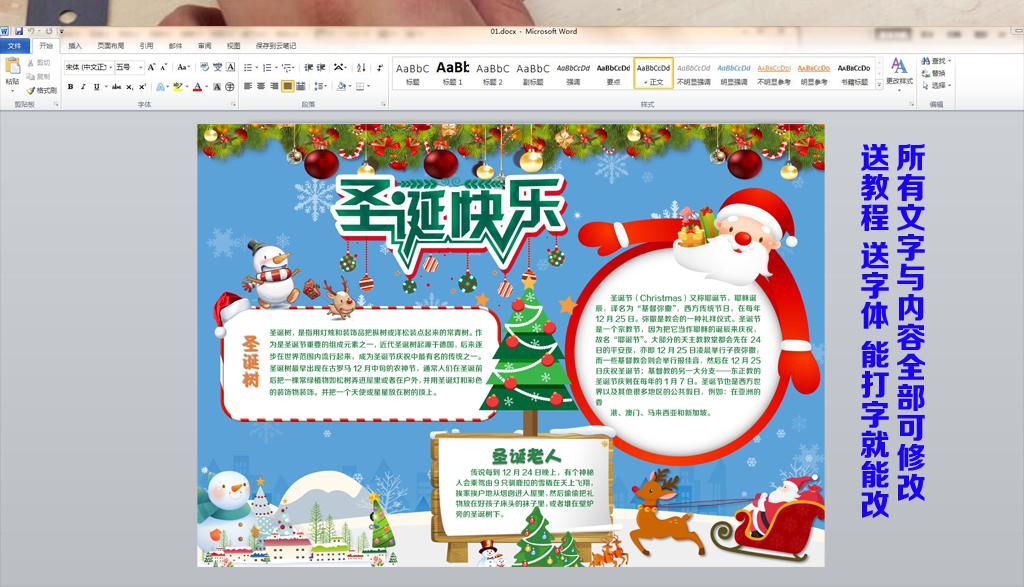 圣诞节英文小报平安夜新年电子手抄报模板