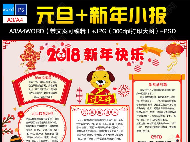 2018狗年元旦春节小报新年寒假手抄小报