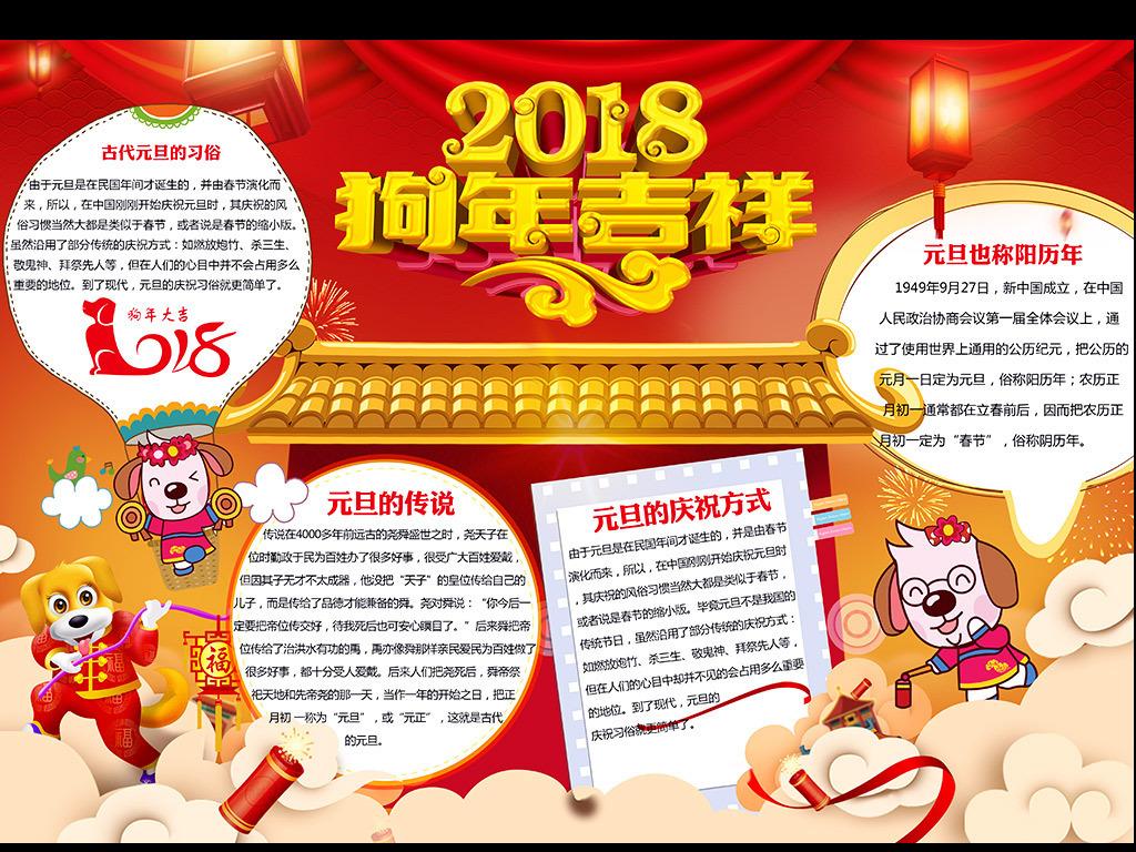 2018春节元旦小报过年新年狗年手抄报