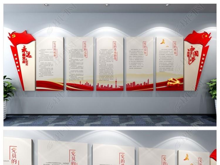 党建文化墙党员活动室布置图片入党誓词模板