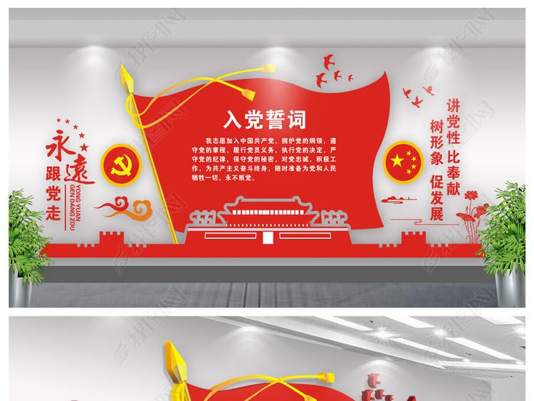 红色大气党建文化墙入党誓词党员活动室布置图
