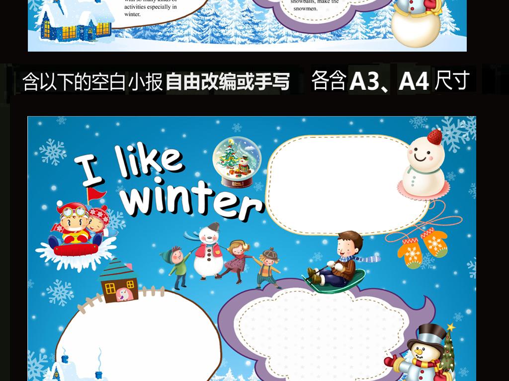 写冬天的英�y/g9��_word模板冬季电子小报冬天英文小报