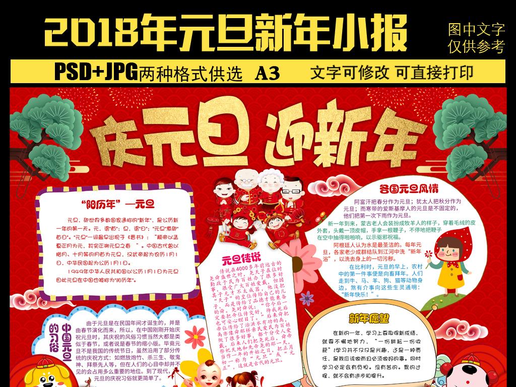 庆元旦迎新年小报手抄报图片