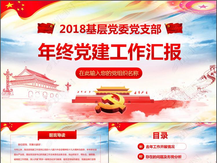 2018狗年基层党建党支部工作总结ppt