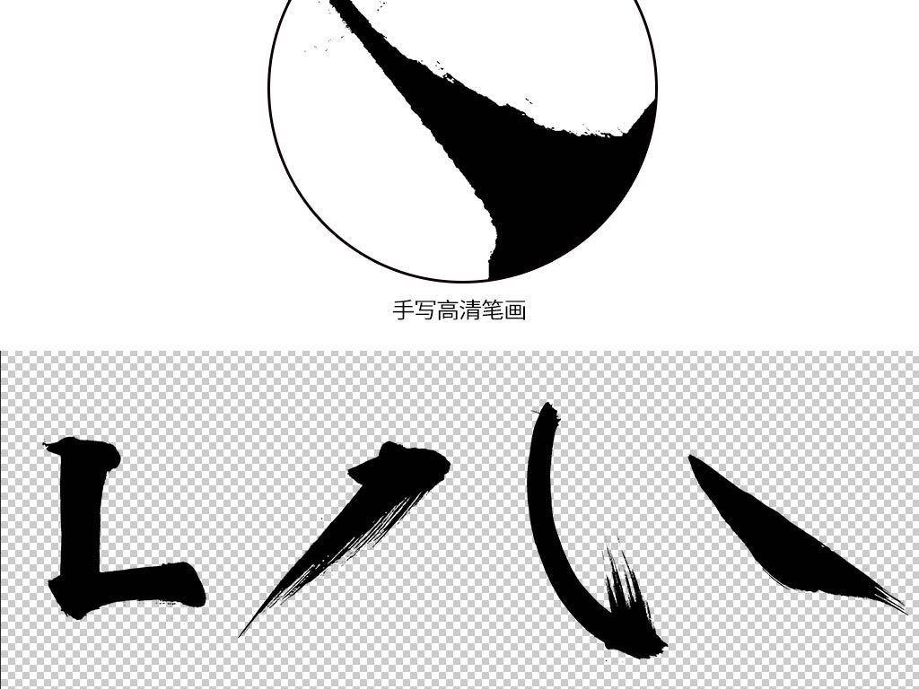 高清手写艺术水墨笔画字体偏旁部首免扣素材