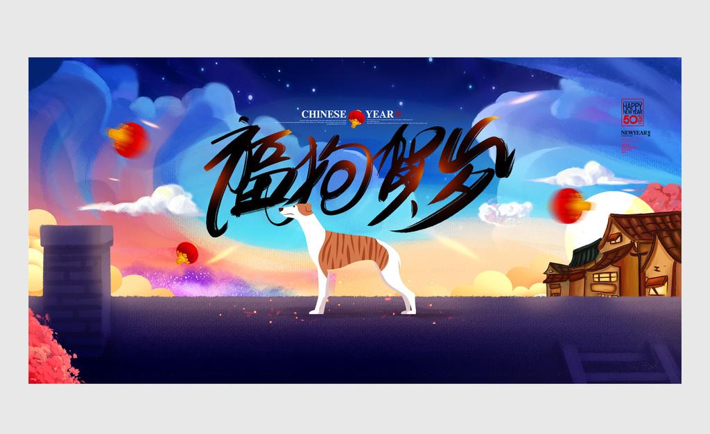 福狗贺岁狗年手绘插画2018展板