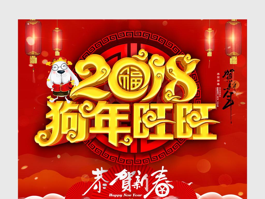 2018年狗年春节贺新春挂历