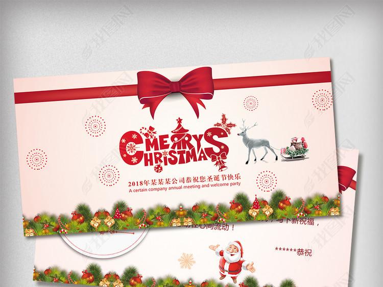 圣诞贺卡设计模板