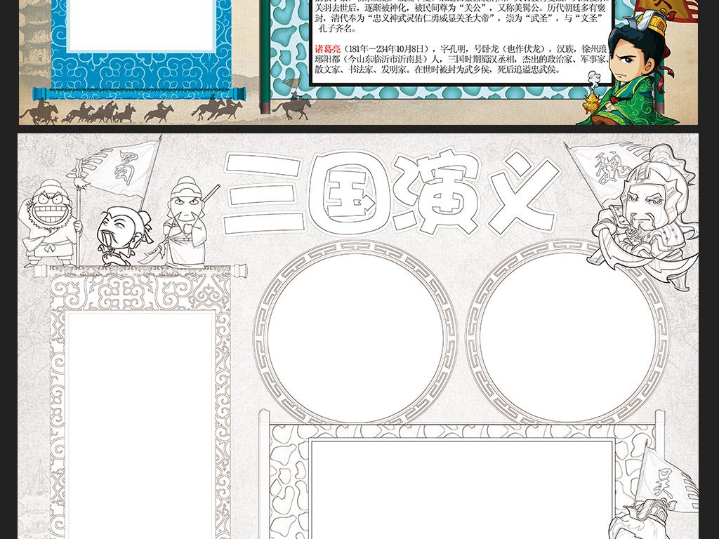 四大名著三国演义手抄报word电子小报