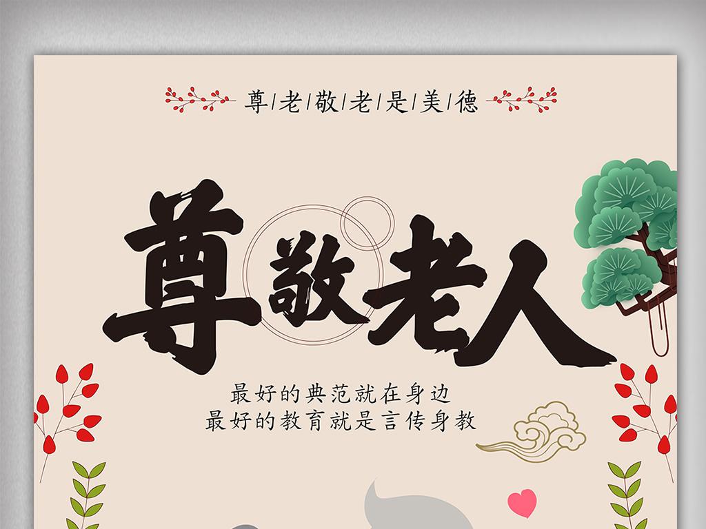 重阳节尊敬老人社区敬老养老院宣传海报