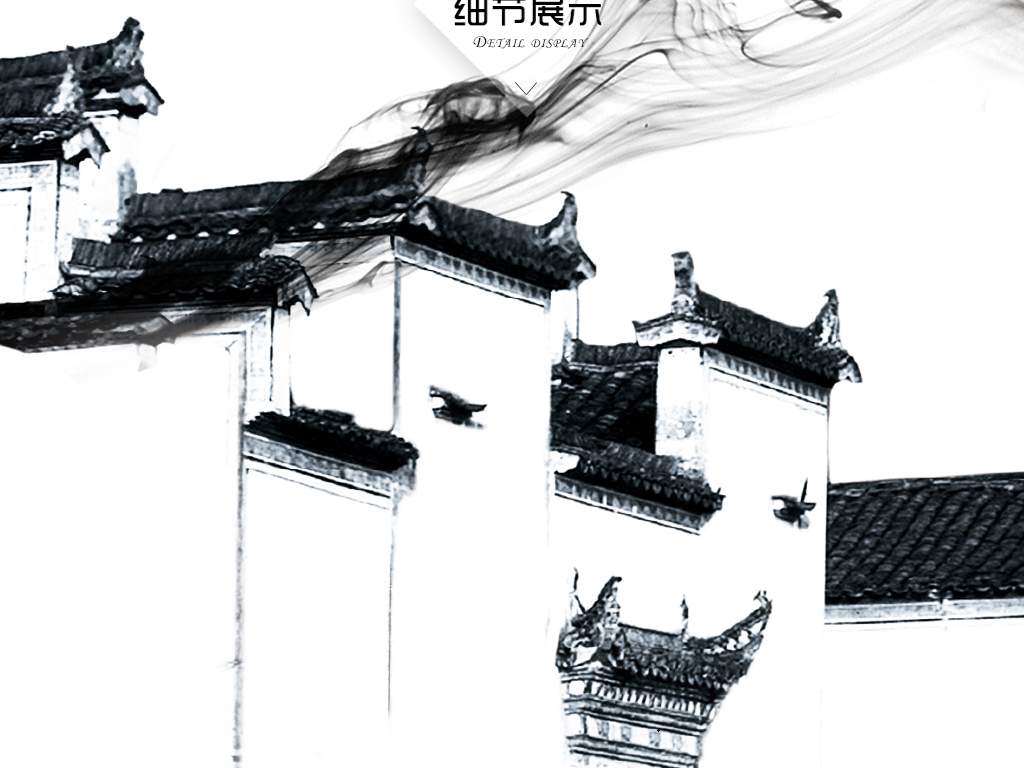 新中式水墨山水徽派建筑马头墙意境无框画古典中国风床头画