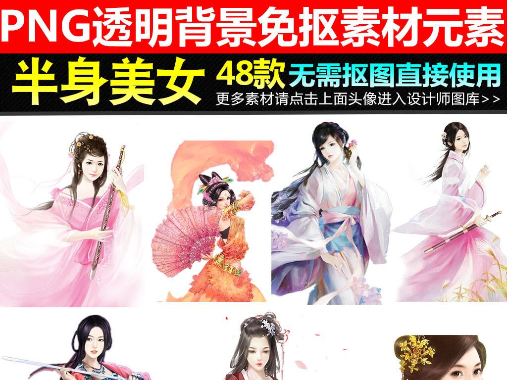中国古装半身美女手绘古典女人贵妃透明素材