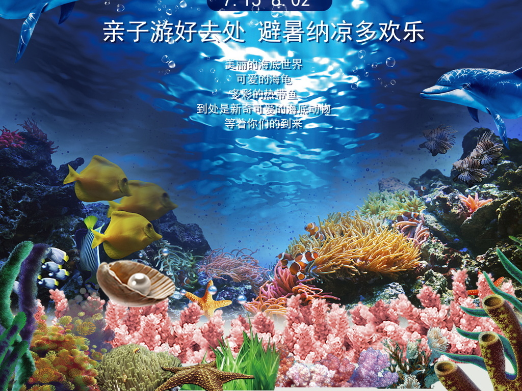 海底世界水族馆宣传海报
