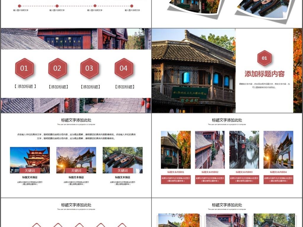 中国古代建筑传统文化动态PPT模板