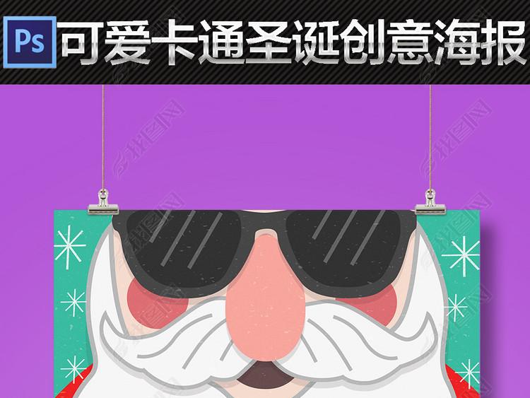可爱卡通戴墨镜的圣诞老人创意圣诞节海报