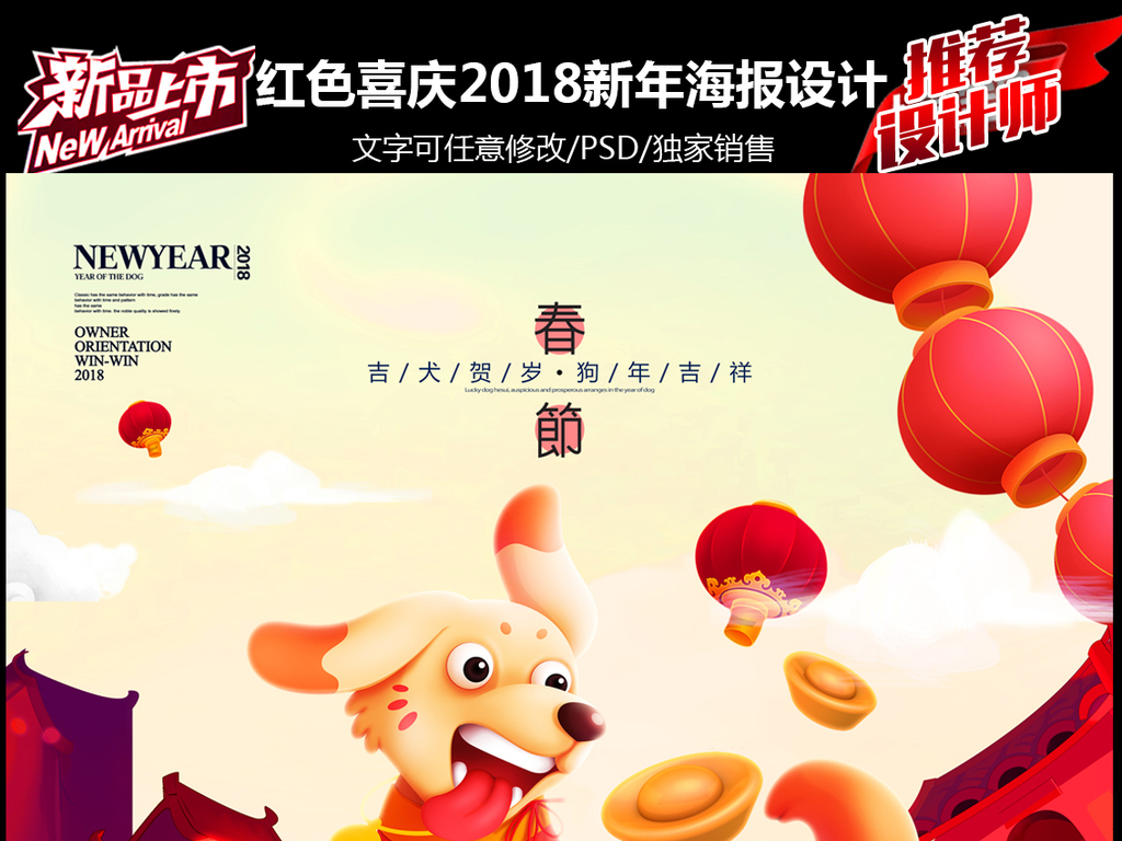018狗年海报设计手绘插画福狗宣传展板图片