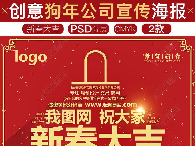 2018鸡年公司商店红色喜庆宣传促销海报