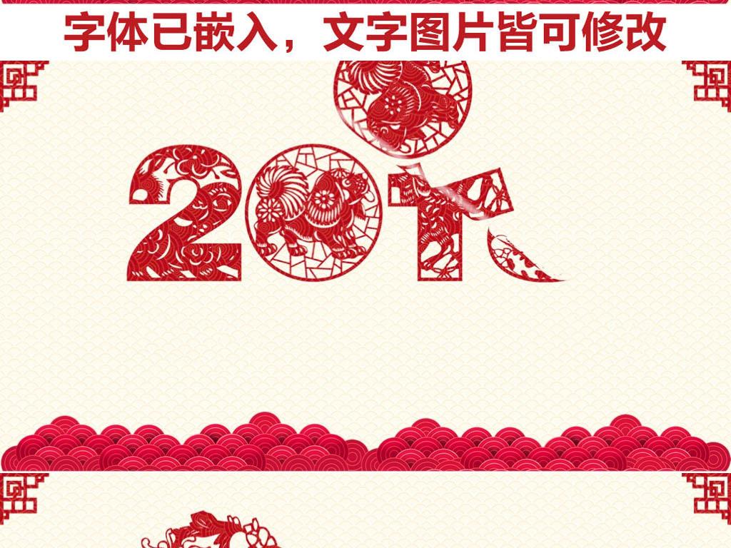2018狗年剪纸风格元旦节新年贺卡ppt