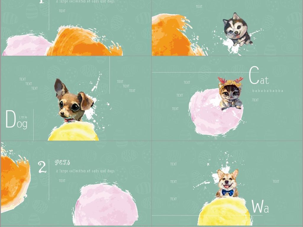 宠物主题水彩风ppt模板